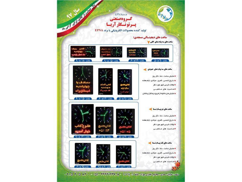 پرتونگار آریا-ساعت مسجدی ودیجیتال-دماسنج و رطوبت سنج دیجیتالی-اسکوربورد ورزشی-تابلوروان مشهد