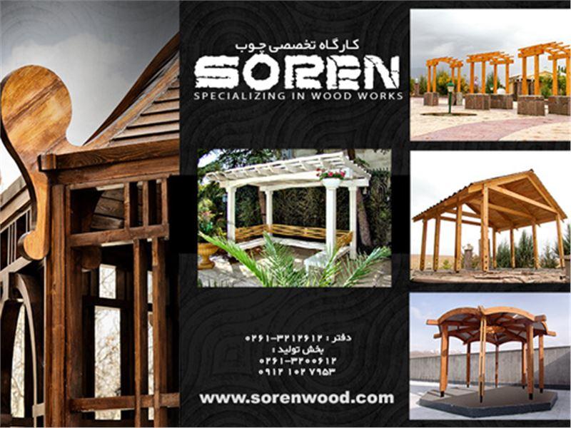 سورن چوب - طراحی و ساخت سازه های چوبی فضای باز