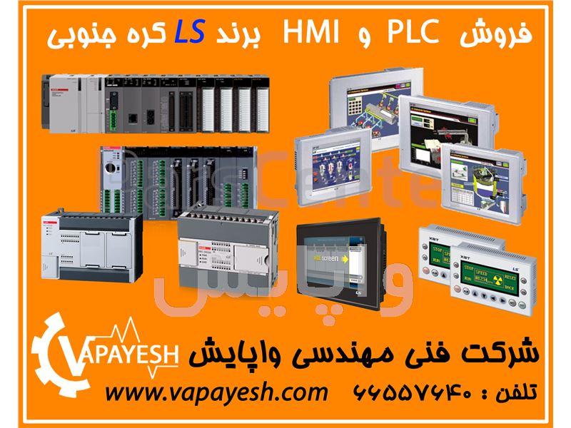 PLC و HMI برند LS (کیفیت و قیمت کاملا اقتصادی)