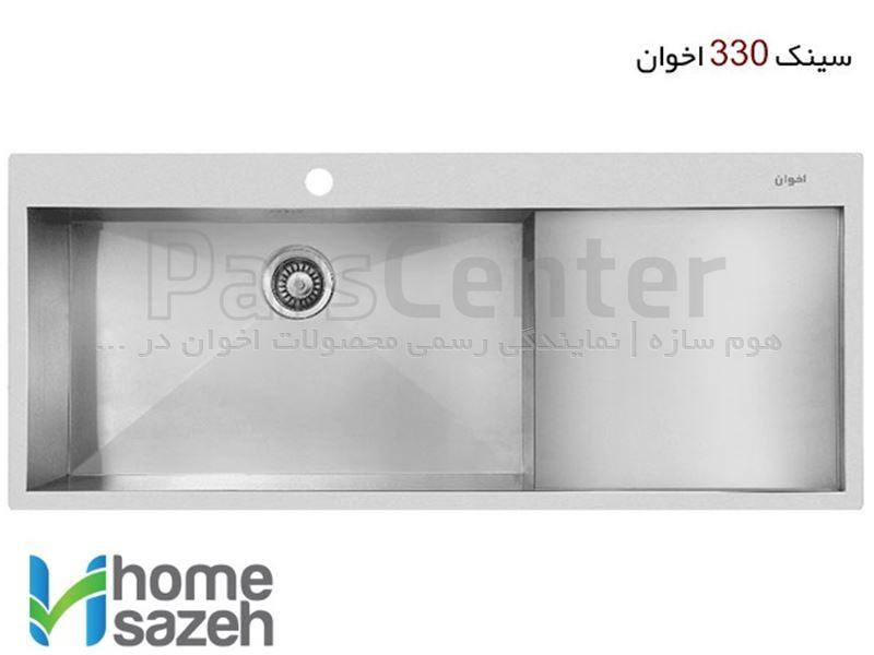 سینک ظرفشویی  اخوان 330
