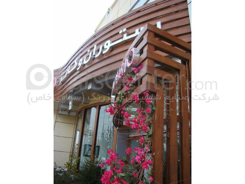 نمای چوبی رستوران و کافه دومو