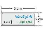 لیبل اموال شرکت ایمن کاران
