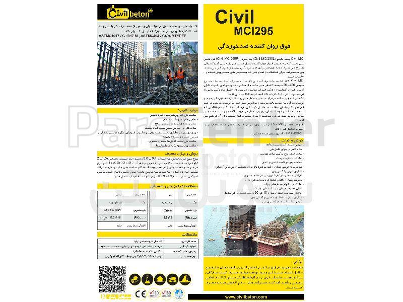 فوق روان کننده ضدخوردگی سیویل بتن Civil MCI295