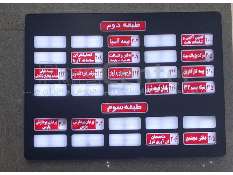تابلوسازی مجهز به دستگاه های اتوماتیک حروفساز چلنیوم - برش CNC - لــیزر- چاپ - کاتـرپلاتر