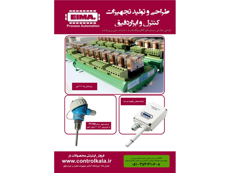 کنترل کالا (کدورت سنج،سنسور و ترانسمیتر، هارت مودم، برد رله و ست های آموزشی)