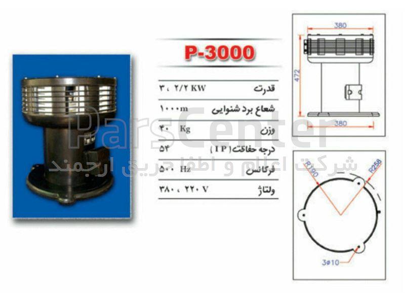 آژیر قارچی پژواک مدل p3000