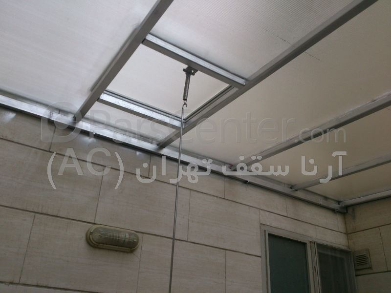 سقف حیاط خلوت (آزادی)