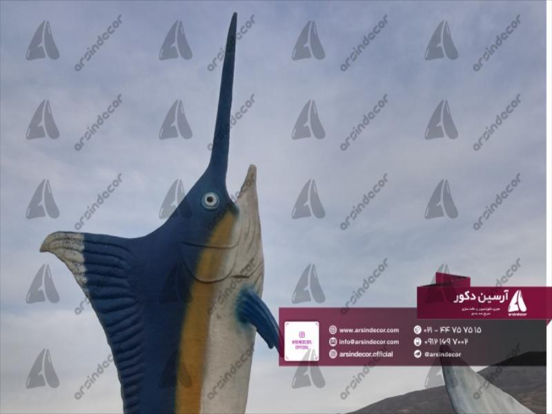 ماکت حجمی اره ماهی