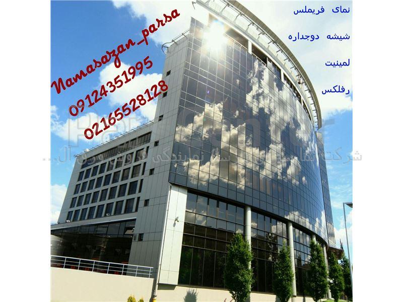 شیشه فریملس سکوریت نمای شیشه ای ساختمان
