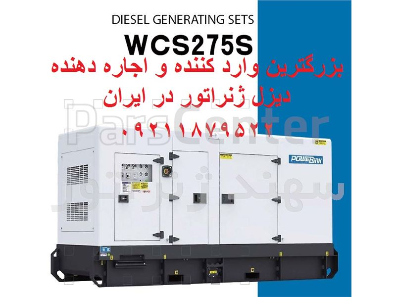 دیزل ژنراتور  سری WCS275