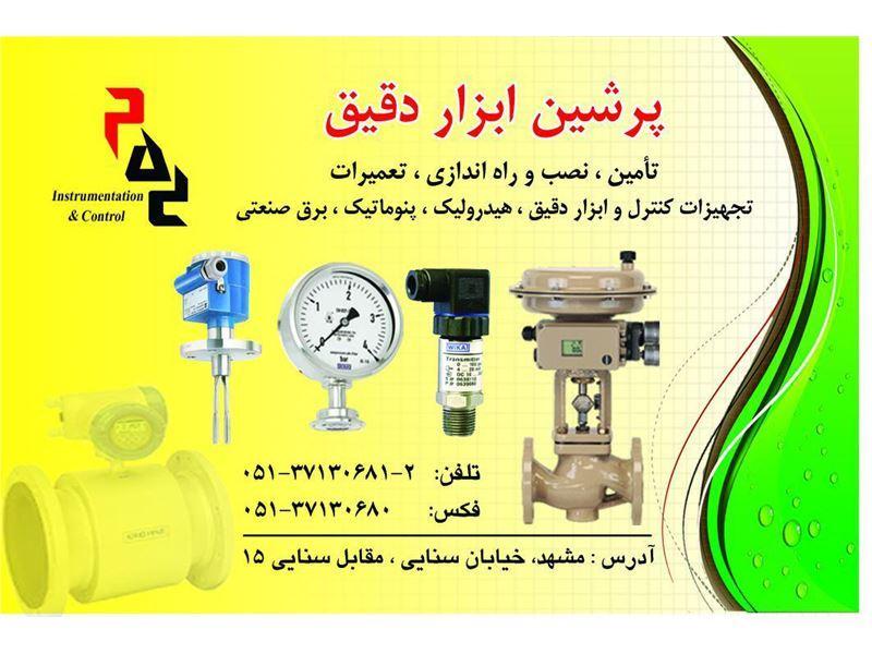 Persian Abzar Daghigh