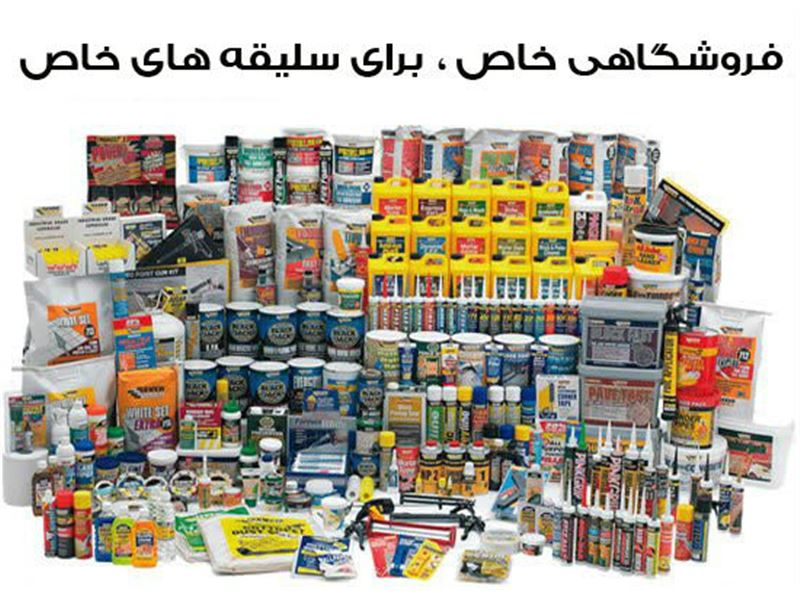 فروشگاه چسب البرز - انواع چسب، مواد شیمیایی، مشاورهفروشگاه چسب البرز 1 2