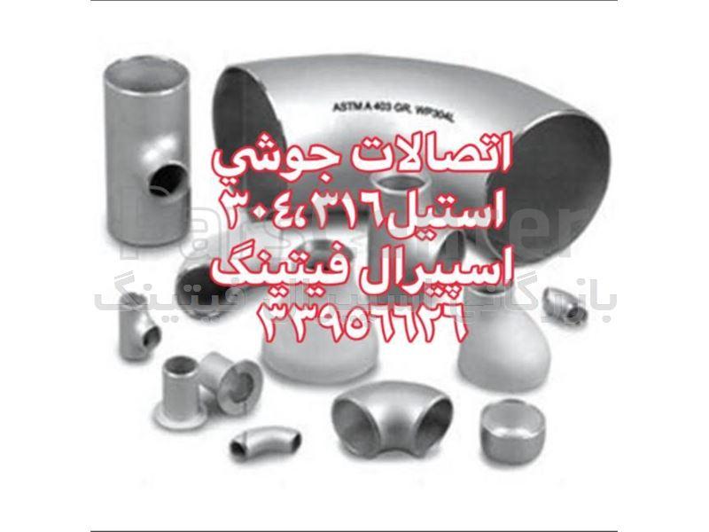 تامین اتصالات جوشی فولادی رده 40 بنکن 6 اینچ - اسپیرال فیتینگ