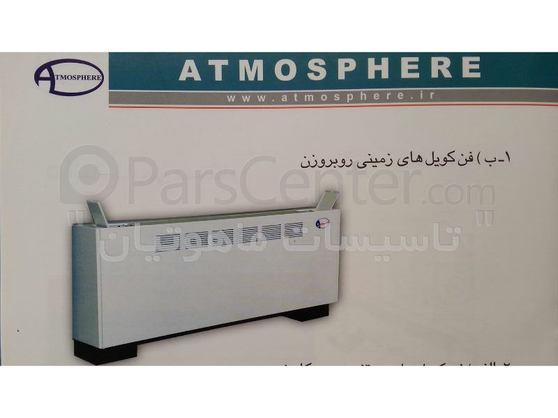 فن کویل زمینی اتمسفر cfm200 - محصولات فن کوئل در پارس سنتر... فن کویل زمینی اتمسفر ...