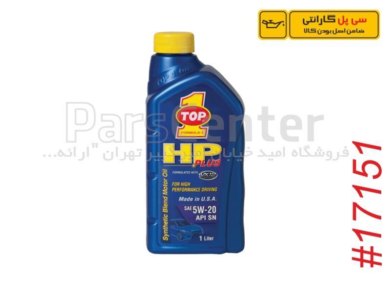 روغن موتور 5W-20 نیمه سینتتیک تاپ وان / سی پل گارانتی  TOP1 OIL 5W-20 Fully Synthetic CipolGuarantee