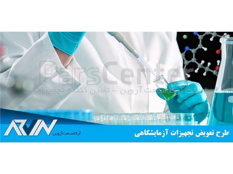 طرح تعویض دستگاه های آزمایشگاهی