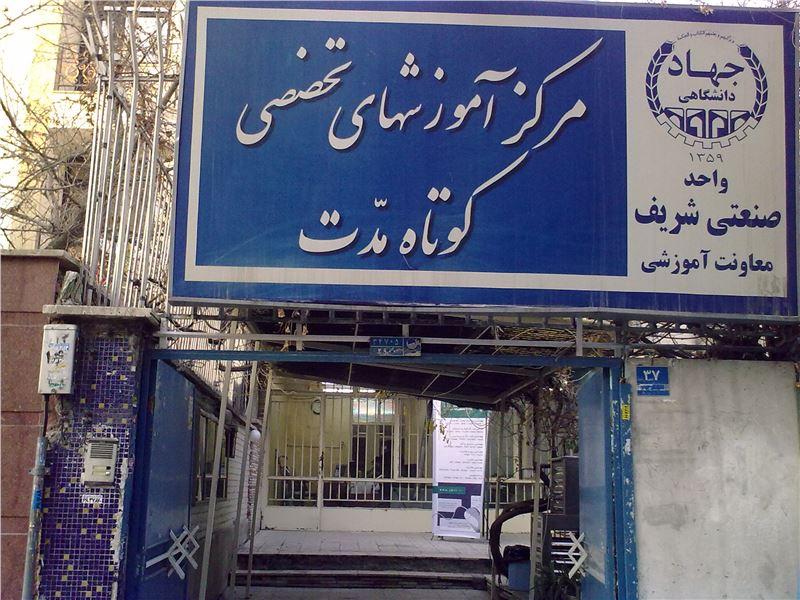 مرکز آموزشی جهاد دانشگاهی صنعتی شریف