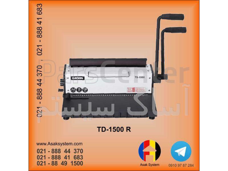 دستگاه فنری | سیمی کن | صحافی دوبل TD 1500R - آساک سیستم