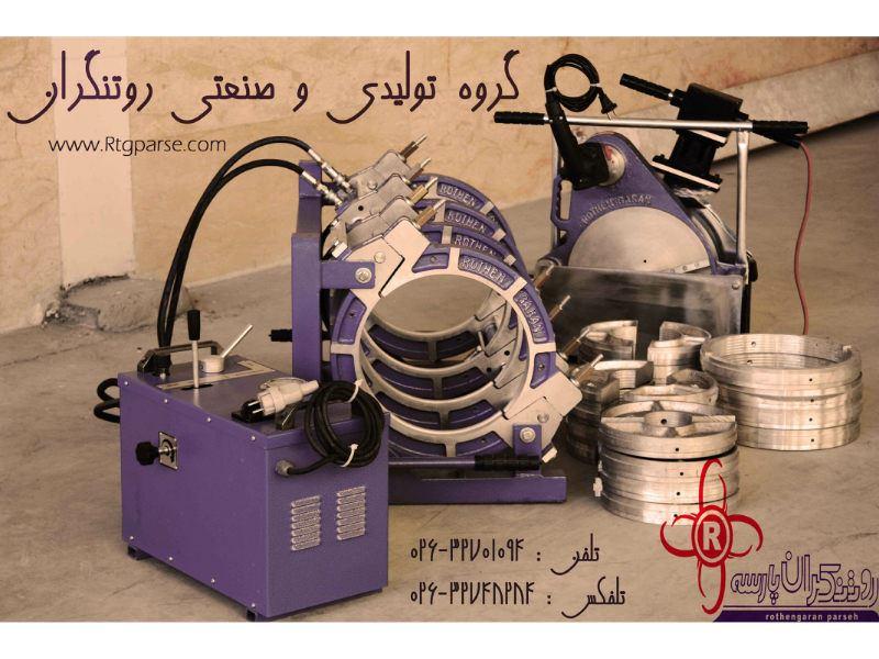 روتنگران پارسه |تولید کننده دستگاه جوش پلی اتیلن ، دستگاه الکتروفیوژن و لوله پلی اتیلن|
