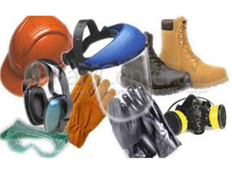 تامین تجهیزات ایمنی و وسایل حفاظت فردی