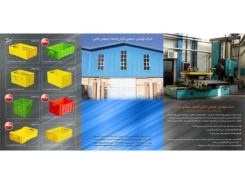 شرکت شایان اعتماد دشتابی تولیدکننده سبدپلاستیکی وجعبه های پلاستیکی