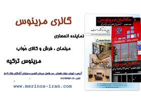 """نماینده انحصاری محصولات مرینوس ترکیه """"www.merinosiran.co"""""""