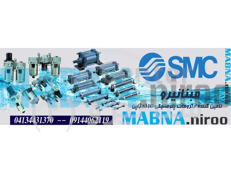 تامین ملزومات پنوماتیکی SMC ژاپن