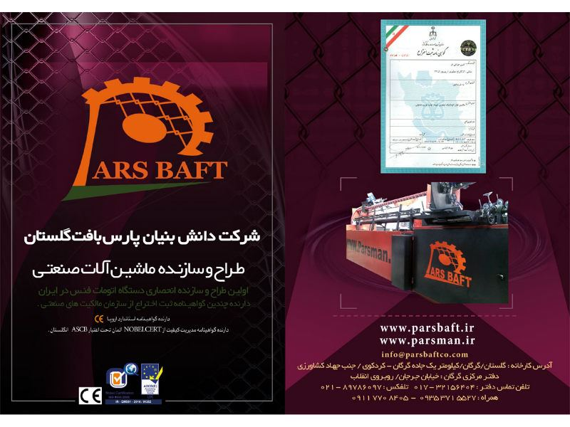 شرکت دانش بنیان پارس بافت گلستان