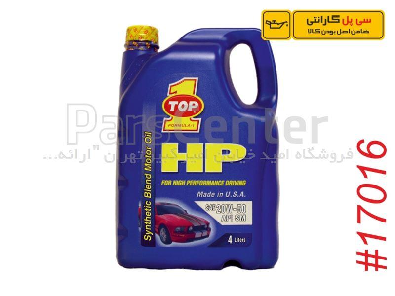 روغن موتور 20W-50 نیمه سینتتیک تاپ وان / سی پل گارانتی  TOP1 OIL 20W-50 Semi Synthetic CipolGuarantee
