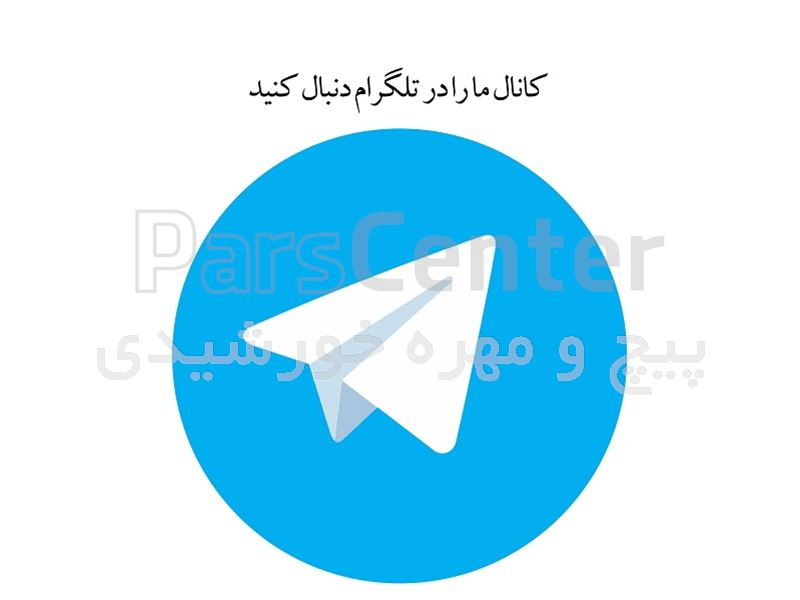 کانال تلگرام ما را دنبال کنید