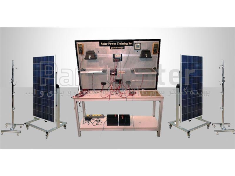 مجموعه آموزشی انرژی های خورشیدی تابلو برق خورشیدی