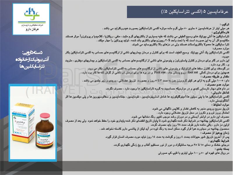 عرفامایسین5( اکسی تتراسایکلین 5%)
