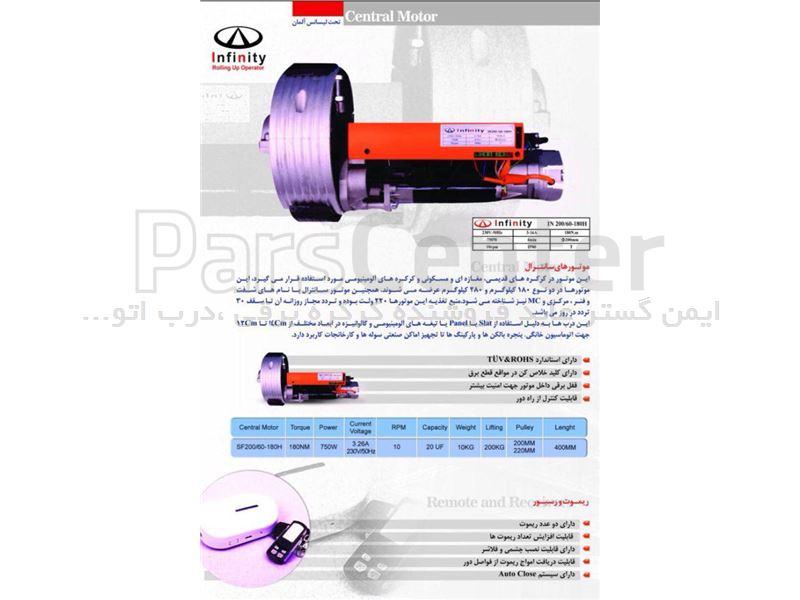 موتور سانترال ( central motor )