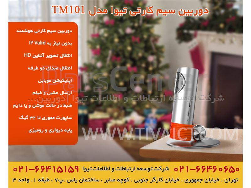 دوربین وای فای دار هوشمند مدل TM101