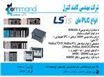 فروش پی ال سی(PLC) برند LS ساخت کره جنوبی