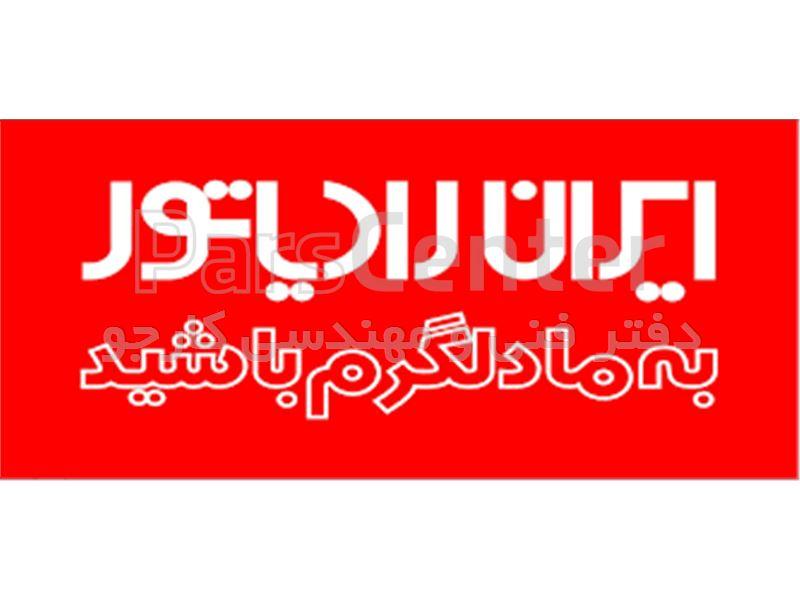 نصاب پکیج ایران رادیاتور