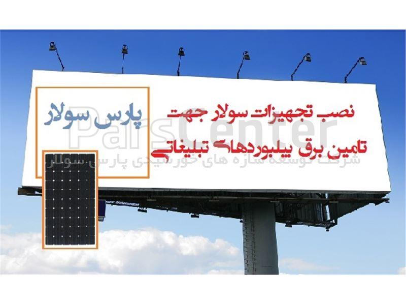 پکیج برق خورشیدی جهت تامین برق بیلبوردهای تبلیغاتی