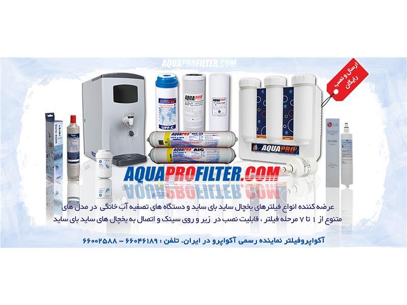 آکواپروفیلتر نماینده انحصاری محصولات AQUAPRO