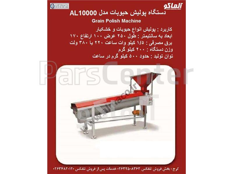 دستگاه پولیش حبوبات AL10000