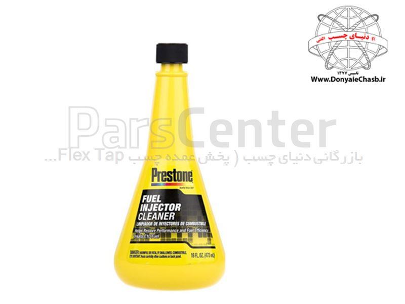 تمیز کننده سیستم سوخت انژکتورشوی پریستون Prestone fuel injector cleaner آمریکا