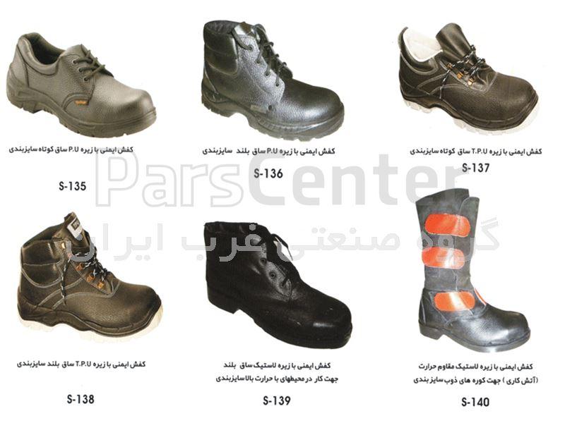 کفش ایمنی با زیره لاستیک ساق بلند جهت کار در محیط های با حرارت بالا سایز بندی - کد S139
