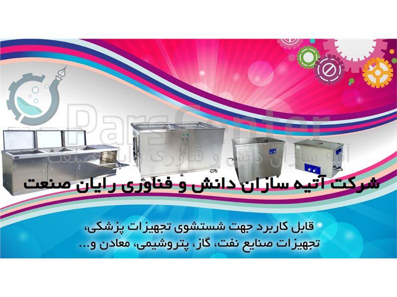 قیمت حمام اولتراسونیک شرکت فناوری رایان صنعت