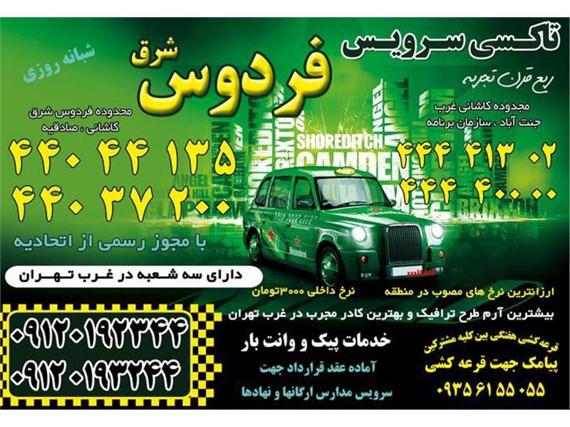 تاکسی شهروند