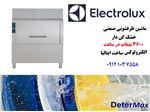 ماشین ظرفشویی صنعتی ریلی 3600 بشقاب