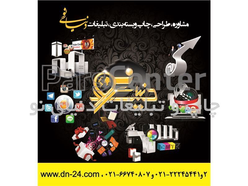 جاموبایلی رومیزی تبلیغاتی