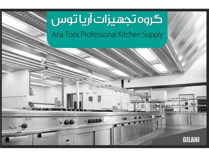 AriaToos Commercial Kitchen equipment