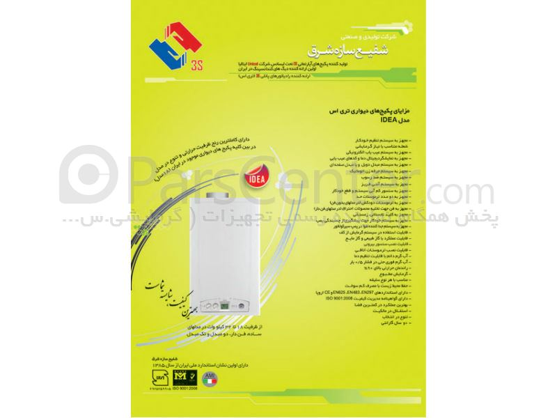 پکیج شوفاژ دیواری یونیکال دو مبدل فن دار  مدل unical) 3S IFP32- IDEA -32000) ایتالیا