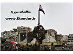 اطلاع رسانی مناقصات سوریه