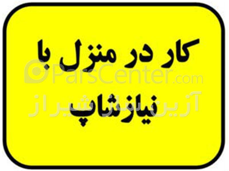 فتوشاپ کار در منزل اصفهان کار منزل مخصوص خانم-ایران