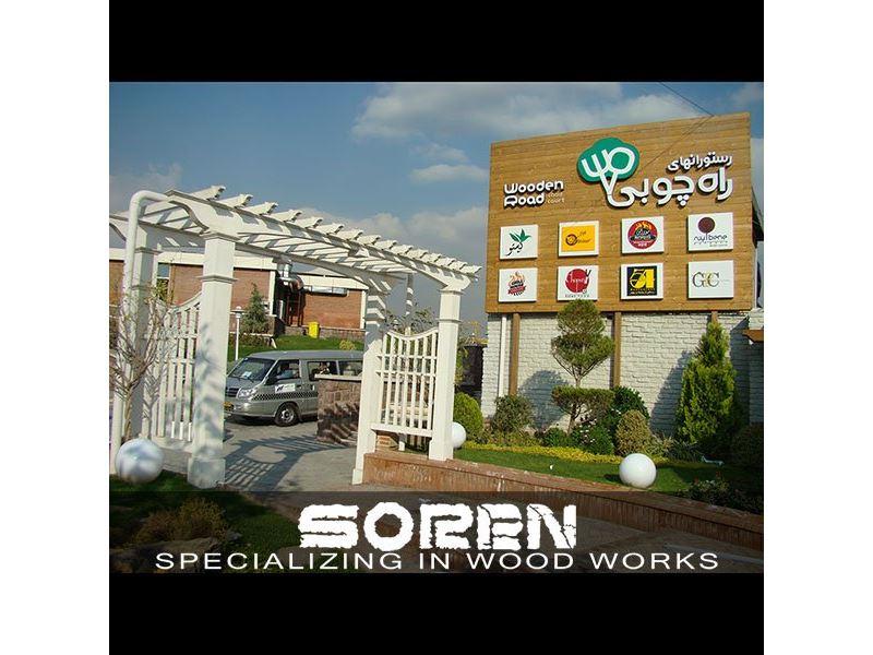 Soren Wood